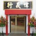 Wai Yee Hong Entrance