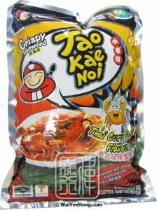 Crispy Seaweed (Thai Curry Crab Flavour)
